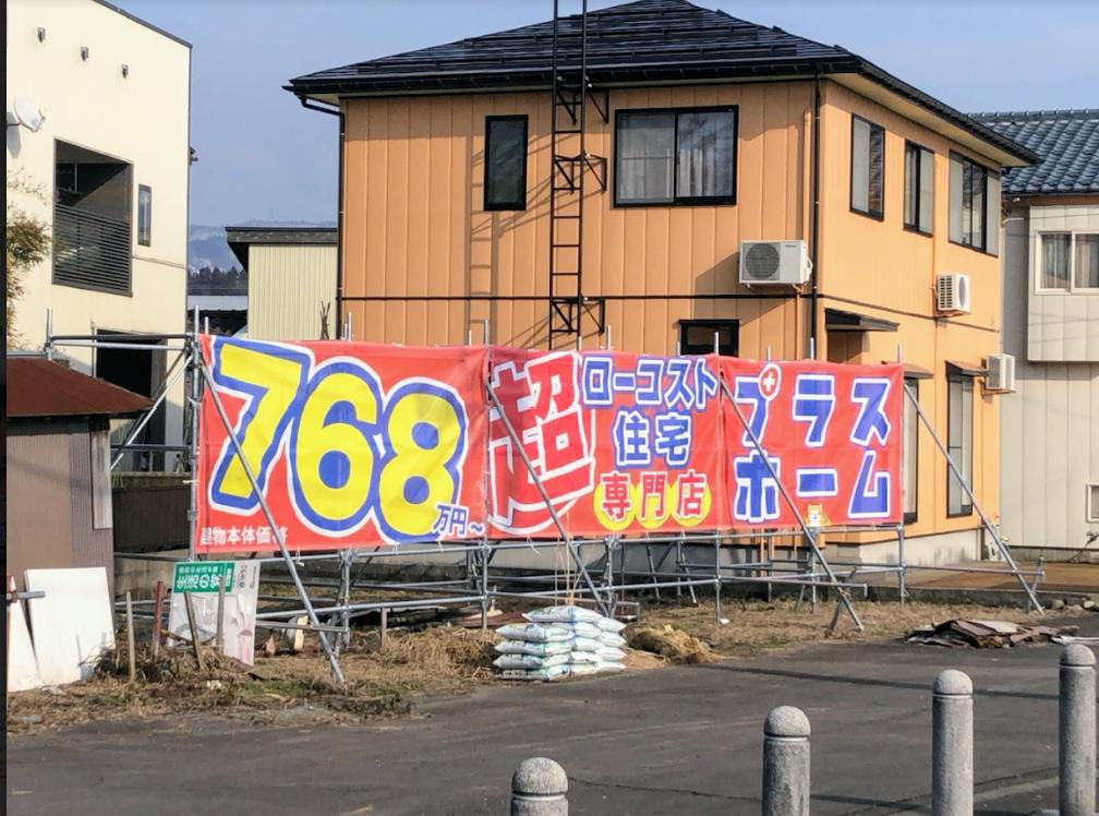 完成しました!高畑交差点 新・足場幕  【プラスホーム 長岡】