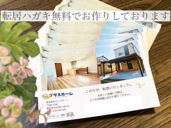 転居ハガキ無料で作成しています|プラスホーム 新潟県 長岡 見附 三条 小千谷|新潟 ローコスト住宅